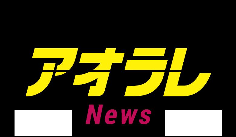 『アオラレ』 NEWS