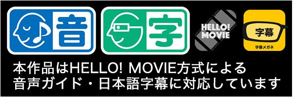 本作品はHELLO! MOVIE方式による音声ガイド・日本語字幕に対応しています
